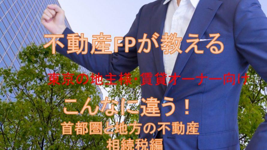 『こんなに違う首都圏と地方の不動産 相続税編』