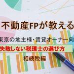 失敗しない税理士の選び方  相続税申告編