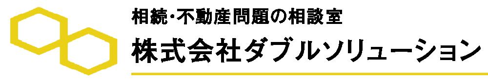 相続・不動産問題の相談室 株式会社ダブルソリューション